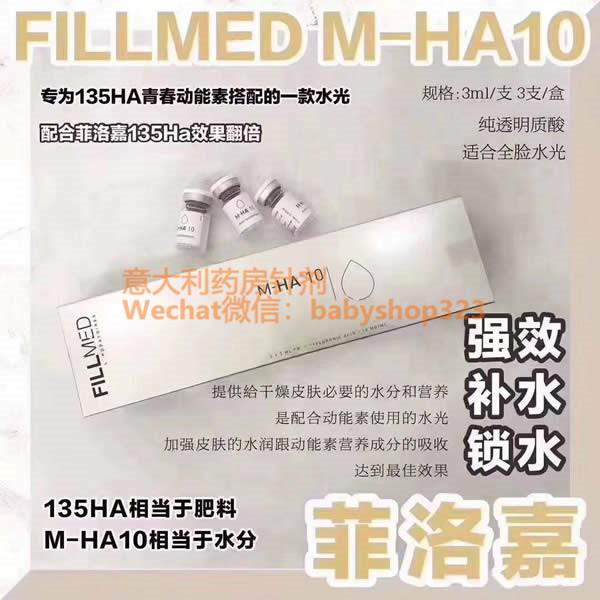 菲洛嘉m10是什么功效? 补水效果超级好