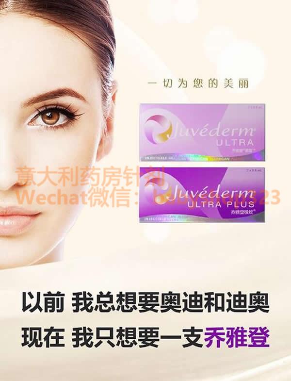 乔雅登极致和乔雅登雅致  是中国批文版的型号玻尿酸 能维持多久?