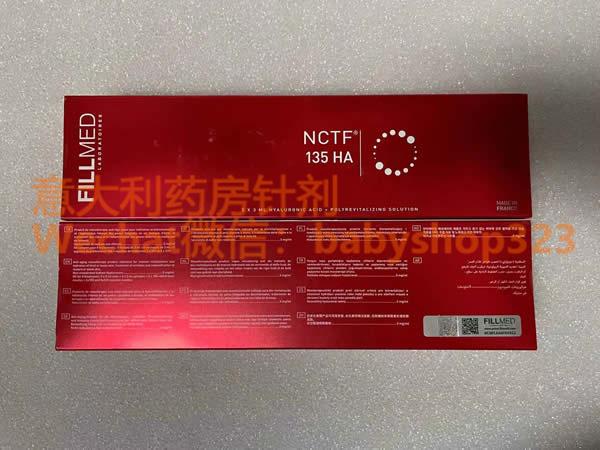 菲洛嘉135HA 新版正品又更新了 盒子气泡和瓶上的贴纸和以前不一样 2023-10月